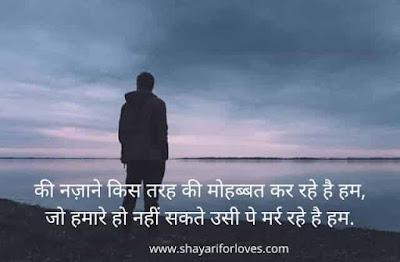 Sad sms, sad image, sad status sad shayari, sad love