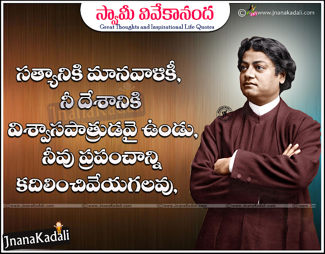 Swamy Vivekananada inspirational Quotes messages speeches In Telugu with Vivekananda png hd images,Swami Vivekananda Motivational Speeches quotes About Youth in Telugu,Swami Vivekananda Motivational Words in Telugu,True Life Changing Motivational Words in Telugu For Youth