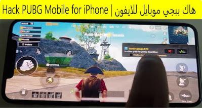هكر ببجي موبايل  ,هكر ببجي موبايل vip ,هكر pubg mobile gameloop ,هكر pubg mobile pour pc ,هكر ببجي موبايل , هكر ببجي موبايل 2021 , هكر ببجي موبايل كشف أماكن , هكر ببجي موبايل سكنات , هكر ببجي موبايل السيزون جديد , هكر ببجي موبايل للاندرويد , هكر ببجي موبايل سيزون جديد , هكر ببجي موبايل بدون باند , هكر ببجي موبايل هكر ببجي موبايل , هكر ببجي موبايل ورقه رابحه , هكر ببجي موبايل هيد شوت , هكر ببجي موبايل هواوي , هكر ببجي موبايل هكر العصفور , هكر ببجي موبايل هكر طيران , هكر ببجي موبايل هكر الخلود , هكر ببجي موبايل هكر كشف أماكن , هكر ببجي موبايل ناسخ , هكر ببجي موبايل مجاني , تفعيل هكر ببجي موبايل مجاني , هكر سكنات ببجي موبايل مجانا ,