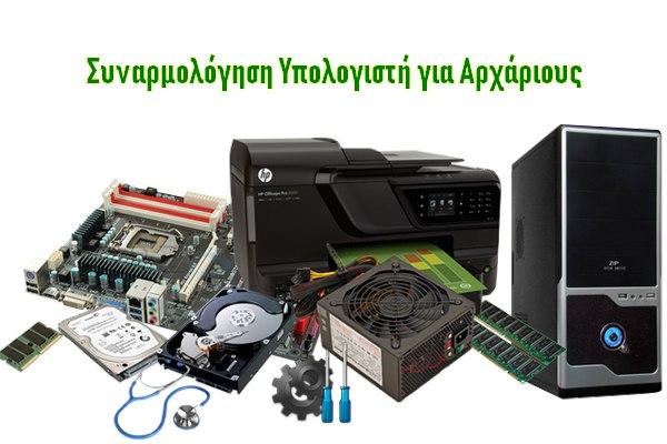 Συναρμολόγηση Υπολογιστή για Αρχάριους