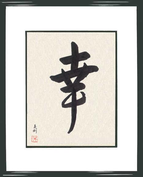 chino, china, escritura, abecedario, manualidades, símbolos chinos,