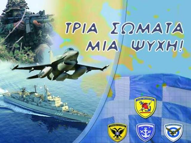Κόκκινος συναγερμός για τις ένοπλες δυνάμεις: Η Τουρκία έβγαλε 17 πλοία στο Αιγαίο