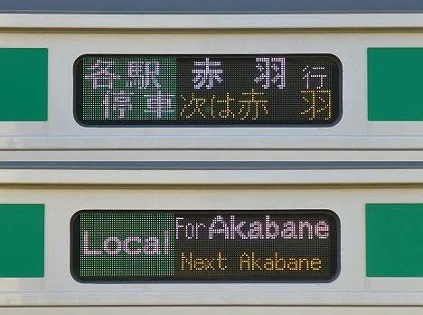埼京線 各駅停車 池袋行き2 E233系