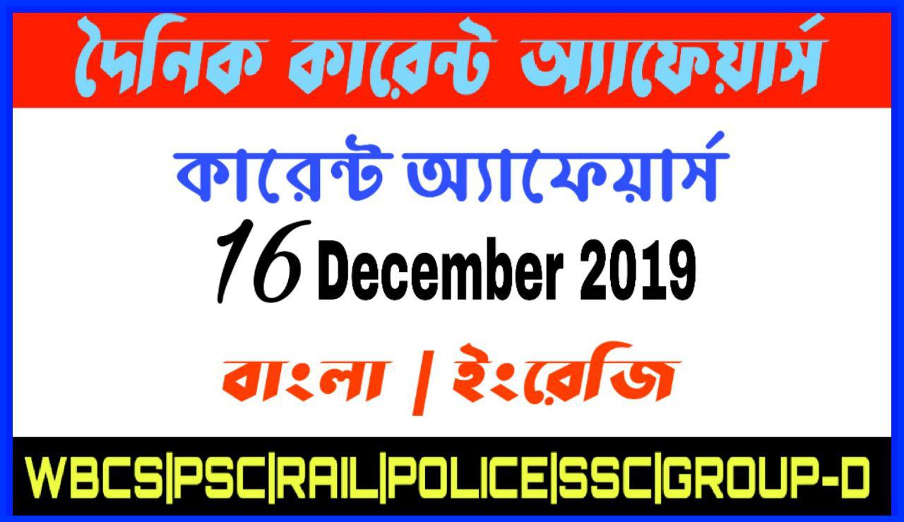 Daily Current Affairs In Bengali and English 16th December 2019 | for All Competitive Exams