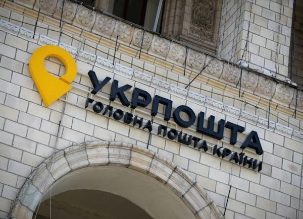 """""""Ми не благодійний фонд"""": Укрпошта з 1 січня припинить доставку пенсій, якщо держава не сплатить їй за цю послугу"""