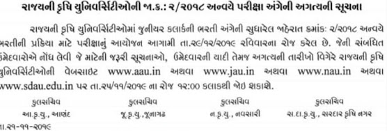 Krushi University Exam Date Declare & Download Call Letter from Here