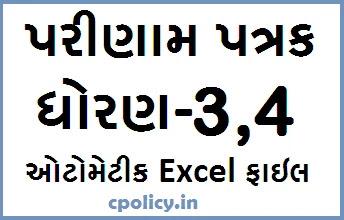 Class 3,4  Parinam Patrak Download