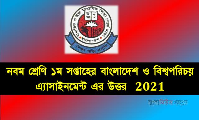 নবম শ্রেণি ১ম সপ্তাহের বাংলাদেশ ও বিশ্বপরিচয় এ্যাসাইনমেন্ট এর উত্তর  2021