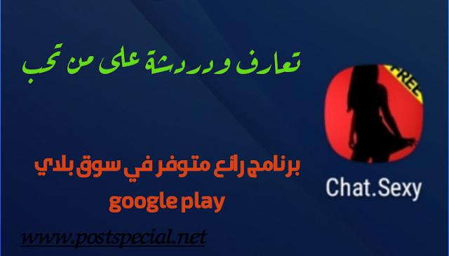 تطبيق للتعارق بكويتيات مطلقات...Chat sexyسارع بتسجيل الدخول واحصل على ماتريد من معلومات عن البنات المطلقات