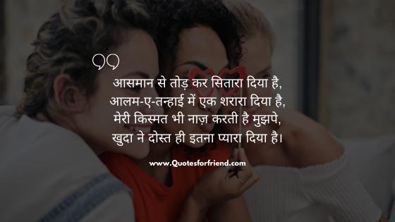 best hindi shayari dosti love, hindi shayari dosti love ke liye, hindi shayari dosti love 2 line, hindi shayari dosti love sad, hindi shayari dosti love attitude, hindi shayari dosti love quotes, hindi shayari dosti love sms