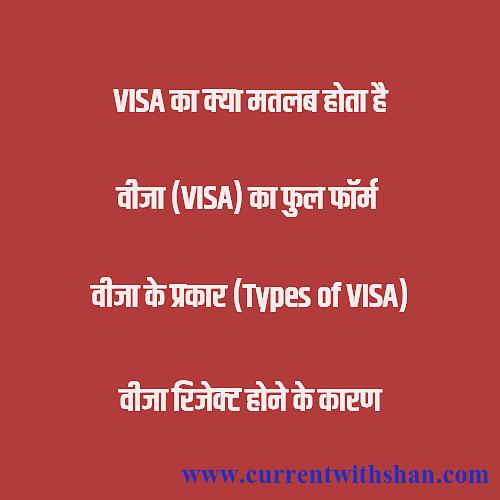 VISA Full Form In Hindi,VISA Full Form In Hindi 2021