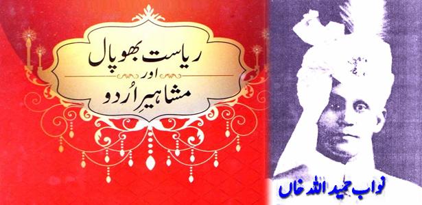 bhopal-hameedullah-khan-period