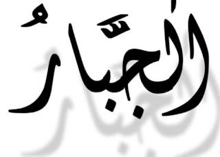 """اسم الله """"الجبَّار"""" - mini book 2007"""