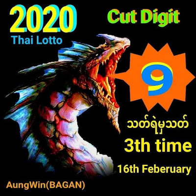 Thailand Lottery 3up Direct Win Tip VIP Formulla 16 February 2020