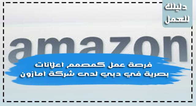 فرصة عمل كمصمم اعلانات بصرية في دبي لدى شركة امازون
