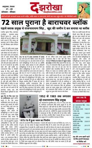 21-28 june, the jharokha e-paper