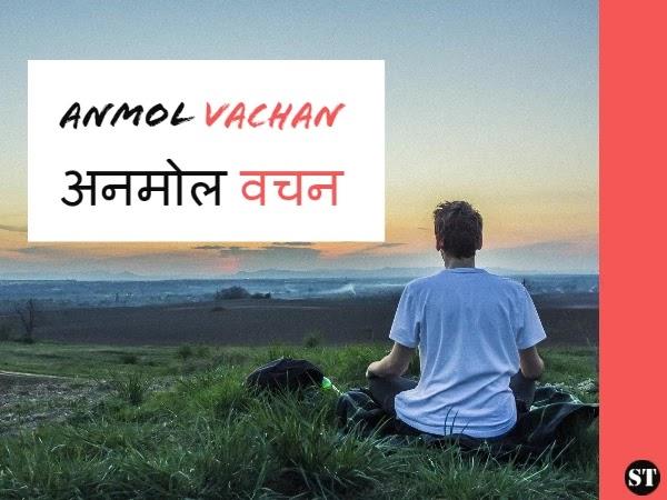 50+ सर्वश्रेष्ठ प्रेरणादायक अनमोल वचन - anmol satya vachan in 2020