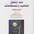 الجزء الثاني من كتاب علم المنطق، المفاهيم والمصطلحات بقلم محمد حسن مهدي بخيت pdf