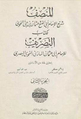 المنصف (الجزء الثانى) لابن جنى - تحقيق أمين و مصطفى , pdf