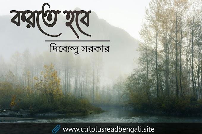 করতে হবে । Bengali Inspirational poet6