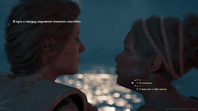Assassin's Creed Odyssey: Кассандра охотно вступает в любовные связи