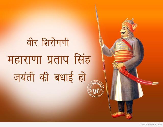Maharana pratap Slogans