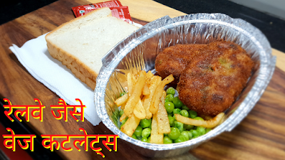Veg Cutlet Recipe Railway Veg Cutlet Vegetable Cutlets  Asha and Anita  ट्रैन जैसे कटलेट