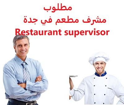 وظائف السعودية مطلوب مشرف مطعم في جدة Restaurant supervisor