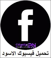 تحميل برنامج الفيسبوك الاسود