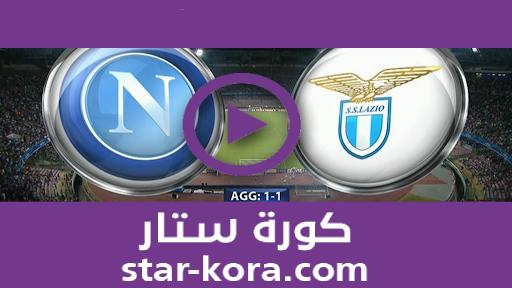 مشاهدة مباراة نابولي ولاتسيو بث مباشر يلا شوت اون لاين لايف 01-08-2020  الدوري الايطالي