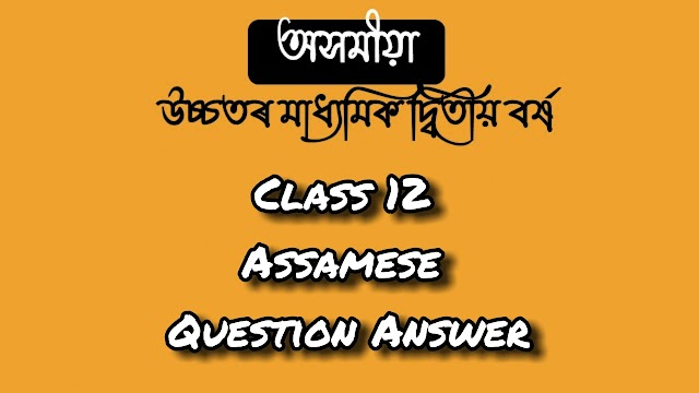 Hs 2nd Year Assamese Question Answer | Hs 2nd Year Question Answer Assamese সাহিত্য সৌৰভ