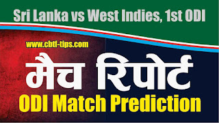 Who will win Today 1st match SL vs WI One Day Prediction 2020