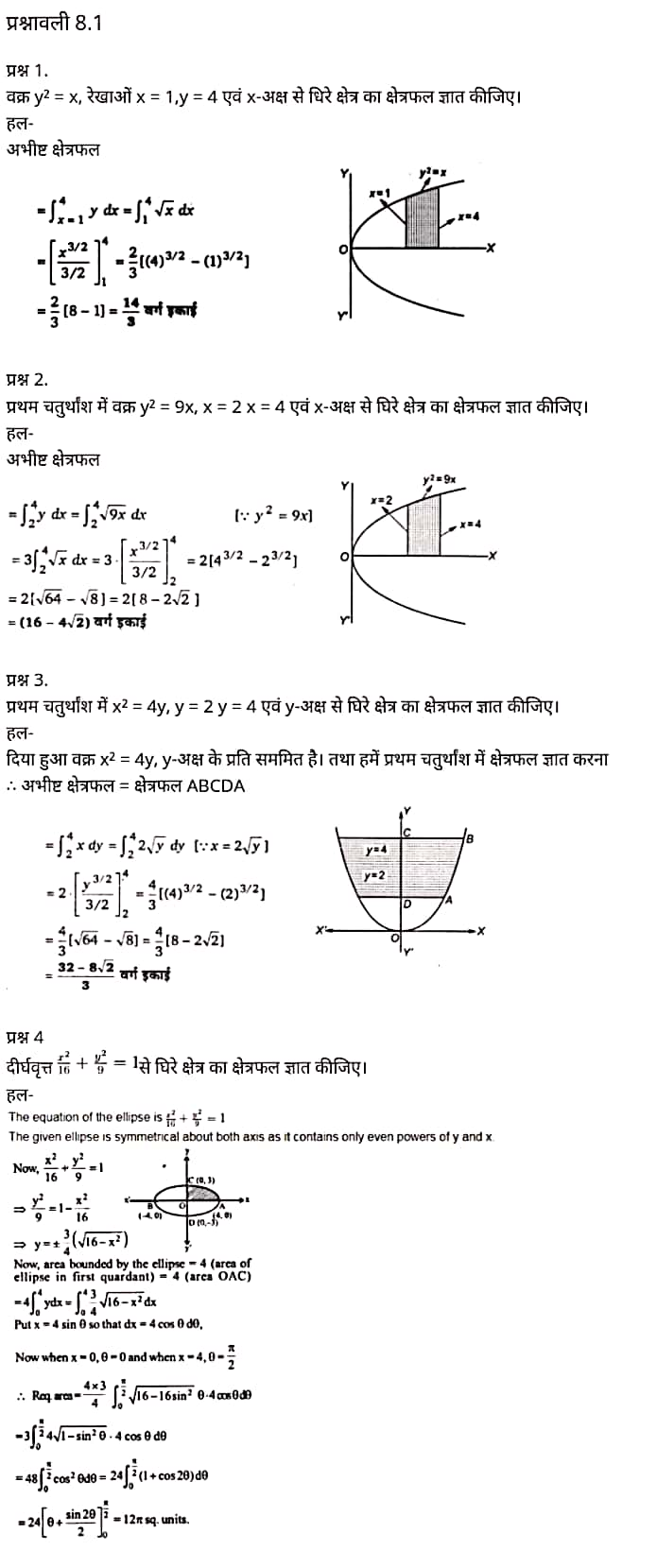 UP Board Solutions for Class 12 Maths Chapter 8 Application of Integrals