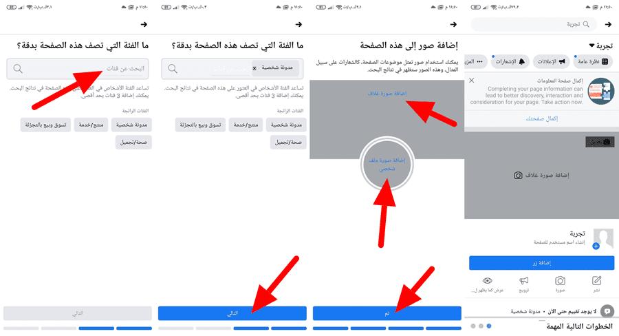 كيفية انشاء صفحة فيس بوك على الموبايل