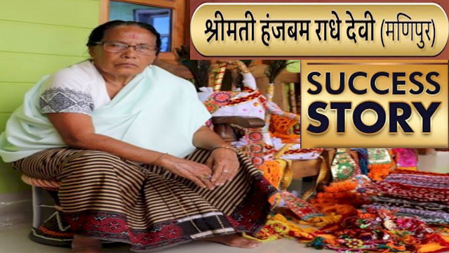 Manipur's fashion designer grandmother, grandmother Hanjabam Radhe Devi, who gave new life to traditional Manipuri wedding dress, was honored by the government with 'Padma Shri'.