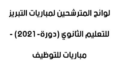 لوائح المترشحين لمباريات التبريز للتعليم الثانوي (دورة 2021) - مباريات للتوظيف
