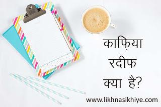 kafiya kya hai