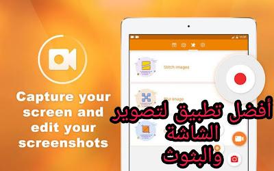 تعرف على افضل تطبيق لتصوير الشاشة والبثوث المباشرة DU RECORDER