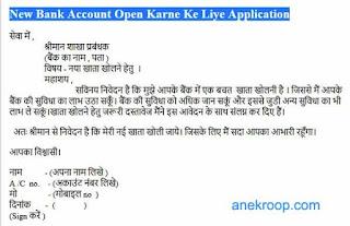 bank account open karne ke liye application