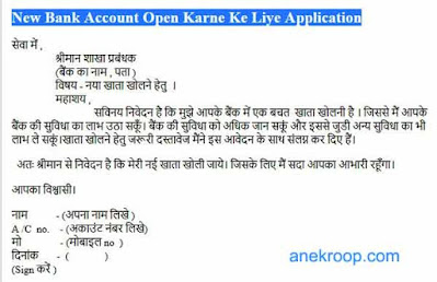 bank account open karne ke liye application