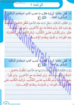 8. Sınıf Arapça Meb Yayınları Ders Kitabı Cevapları Sayfa 49