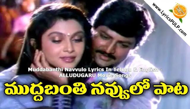 Muddabanthi Navvulo Lyrics In Telugu & English - ALLUDUGARU Movie Songs