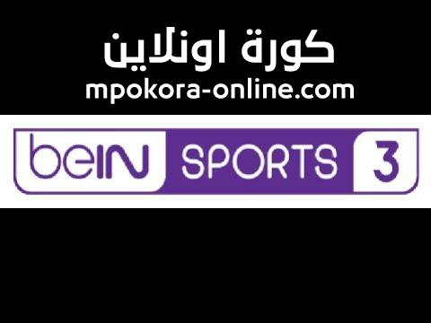 بث مباشر مشاهدة قناة بي ان سبورت 3 بدون تقطيع مجانا | beIN Sport HD3 live channel