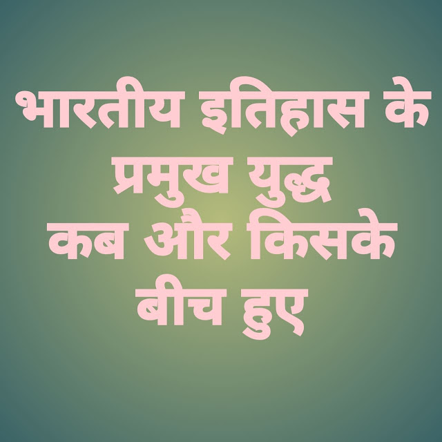 bhartiya itihas ke pramukh yudh, bhartiya itihaas, Bharat ke itihaas ke yuddh