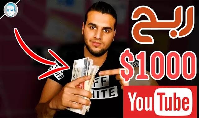 استراتيجية الربح من اليوتيوب للمبتدئين ! ملايين مشاهدات وارباح فوق 1000$ من الرياضة