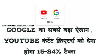 Google News :- YouTube कंटेंट क्रिएटर्स को देना होगा Tax , सबसे बड़े सर्च इंजन ने किया ऐलान. डिंपल धीमान