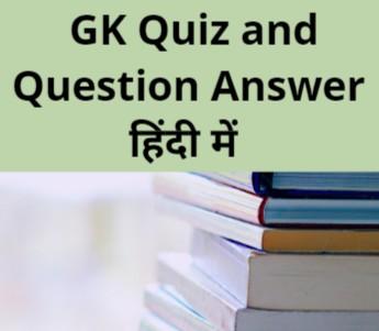 सामान्य ज्ञान क्विज पार्ट - 6  | GK Questions In Hindi | GK Quiz - GK Hindi Me