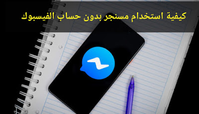 كيفية استخدام مسنجر بدون حساب فيسبوك
