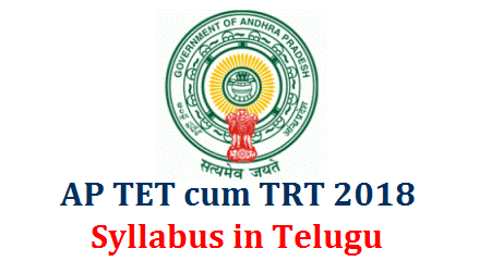 Andhra Pradesh Teachers Recruitment Test known as AP DSC and named as now TET cumTRT 2018 Download Post wise Syllabus for Secondary Grade Teacher SGT SA School Assistant Telugu Hindi English Mathematics Physical Science Social Studies. Teacher Job aspirants should go through the Post wise Syllabus for perfect preparation to reach the goal. As per the Syllabus candidates have to adopt effective study material. Andhra Pradesh Teachers Eligibility Test and Teachers Recruitment Test AP TET cum TRT 2018 Syllabus in Telugu Download ap-tet-cum-trt-sgt-sa-lp-pet-post-wise-syllabus-telugu-download