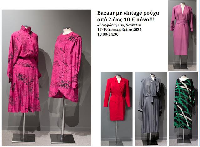Ναύπλιο: Bazaar με vintage ρούχα από 2 έως 10 € στο Πελοποννησιακό Λαογραφικό Ίδρυμα